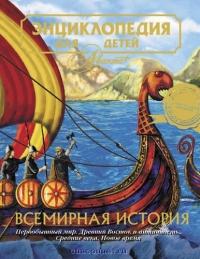 Всемирная история. Энциклопедия для детей том 1й